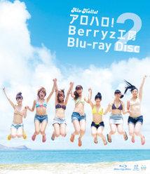 アロハロ!2 Berryz工房 Blu-ray Disc: