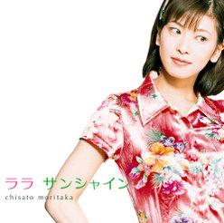 ララ サンシャイン:初回生産限定盤 (DVD付き)