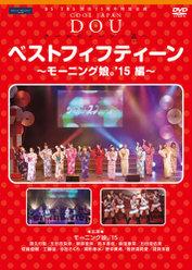 BS-TBS 開局15周年特別企画 クールジャパン 〜道〜 「ベストフィフティーン 〜モーニング娘。'15 編〜」: