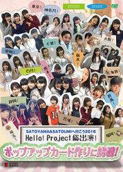 Hello! Project総出演!ポップアップカード作りに挑戦! SATOYAMA&SATOUMIへ行こう2016: