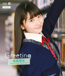 Greeting〜尾形春水〜: