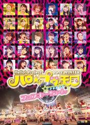 Hello! Project 2012 WINTER ハロ☆プロ天国〜 ファンキーちゃん 〜: