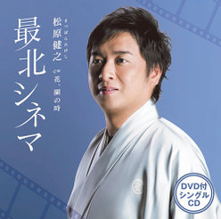 最北シネマ(DVD付)