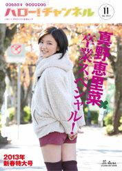 『ハロー!チャンネル Vol.11 2013年新春特大号〜真野恵里菜卒業スペシャル!〜」(特大ポスター付)』: