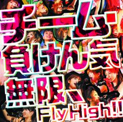 無限、Fly High!!:初回生産限定盤