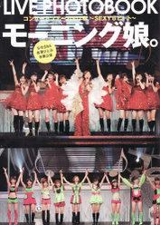 モーニング娘。ライブ写真集『モーニング娘。TOKYO NEWS MOOK B.L.T.特別編集 「モーニング娘。コンサートツアー2007春〜SEXY8ビート〜」』:モーニング娘。ライブ写真集