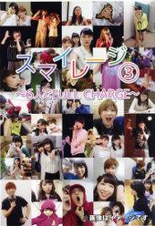 『スマイレージ③ 〜6人でFULLCHARGE〜』: