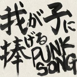 我が子に捧げる PUNK SONG: