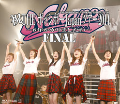 祝THE ポッシボーJapanツアー2014 〜8年かかりましたわ〜FINAL: