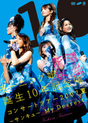 モーニング娘。誕生10年記念隊 コンサートツアー2007夏 〜サンキューMy Dearest〜: