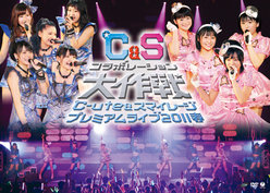 ℃-ute&スマイレージ プレミアムライブ2011春〜℃&Sコラボレーション大作戦〜: