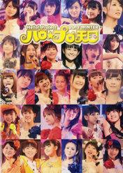 『Hello! Project 2012 Winter ハロ★プロ天国ライブ写真集〜ロックちゃん&ファンキーちゃん〜』: