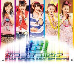 ℃-uteコンサートツアー2011春『超!超ワンダフルツアー』: