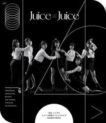 Juice=Juice 14th シングルリリース記念スペシャルライブComplete Edition.: