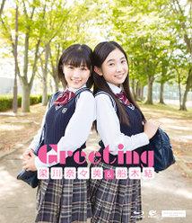 Greeting 〜梁川奈々美・船木結〜: