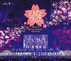Hello! Project ひなフェス 2017<℃-uteプレミアム>:<Disc1>℃-uteプレミアム