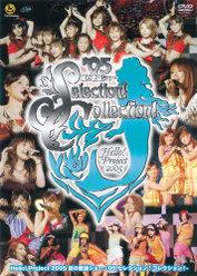 Hello! Project 2005 夏の歌謡ショー -'05 セレクション!コレクション!-: