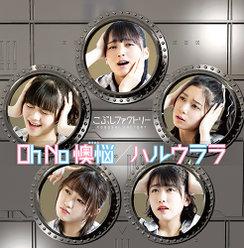 Oh No 懊悩/ハルウララ:【初回生産限定盤A】
