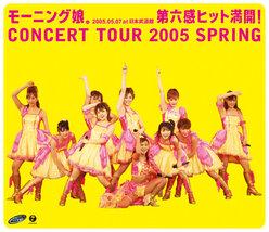 モーニング娘。コンサートツアー2005春〜第六感 ヒット満開!〜: