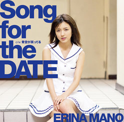 Song for the DATE:【初回生産限定盤A】
