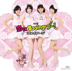 シングルV「恋にBooing ブー!」:
