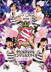 スマイレージ 1stライブツアー2010秋〜デビスマイル エンジェルスマイル〜:
