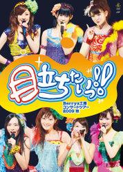 Berryz工房コンサートツアー2009秋〜目立ちたいっ!!〜:
