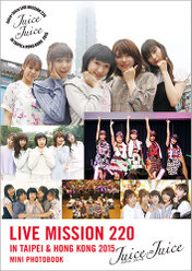 『Juice=Juice LIVE MISSION 220 IN TAIPEI & HONG KONG 2015』: