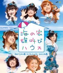 Berryz工房コンサートツアー2010初夏〜海の家 雄叫びハウス〜: