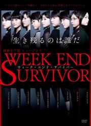 演劇女子部 ミュージカル 「Week End Survivor」: