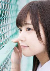 稲場愛香(カントリー・ガールズ)ミニ写真集『Greeting-Photobook-』:稲場愛香(カントリー・ガールズ)ミニ写真集