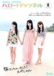 『ハロー!チャンネル Vol.10 〜旅をしちゃいました!スペシャル〜』: