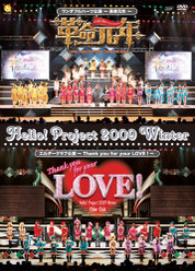 Hello! Project 2009 Winter ワンダフルハーツ公演 ~ 革命元年 ~/エルダークラブ公演~Thank you for your LOVE!~:<Disc1>