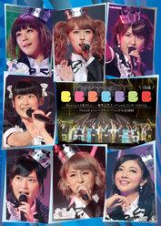 Berryz工房デビュー10周年記念スッペシャルコンサート2014 Thank you ベリキュー!in 日本武道館[後編]: