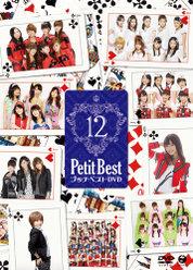プッチベスト 12 DVD: