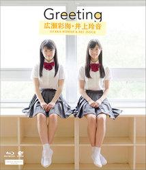 Greeting〜広瀬彩海・井上玲音〜:
