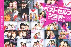 『Hello! Project 2006winterみんな大好き、チュッ!8ベストセルフショット』: