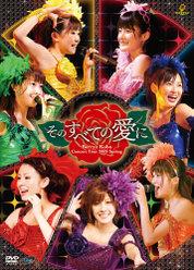 Berryz工房コンサートツアー2009春〜そのすべての愛に〜: