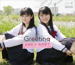 Greeting〜浜浦彩乃・和田桜子〜: