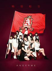 輪廻転生〜ANGERME Past, Present & Future〜:【初回生産限定盤A】