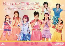 Berryz工房ライブツアー2005初夏初単独〜まるごと〜: