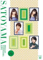 ハロー!SATOYAMAライフ Vol.29: