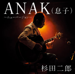 ANAK(息子)〜ニューバージョン〜:DVD付き