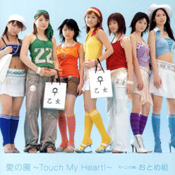 愛の園~Touch My Heart!~: