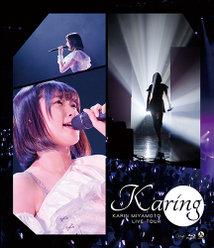 宮本佳林 LIVE TOUR ~Karing~:
