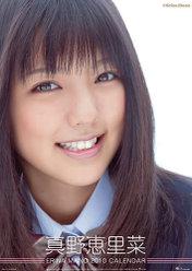 真野恵里菜 2010年 カレンダー