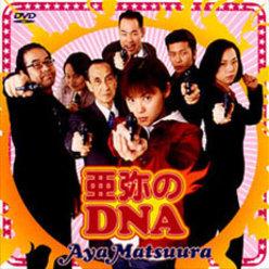 亜弥のDNA: