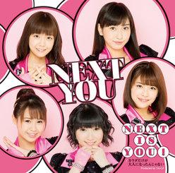 Next is you!/カラダだけが大人になったんじゃない:【初回生産限定盤A】