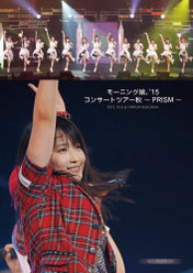 『モーニング娘。'15コンサートツアー秋 〜PRISM〜 日本武道館LIVEミニ写真集』: