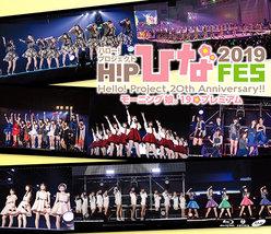 Hello! Project 20th Anniversary!! Hello! Project ひなフェス 2019 【モーニング娘。'19 プレミアム】:<Disc1>